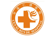 岑溪仁德医院
