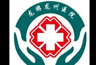 浙江龙游龙州医院