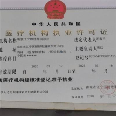南京江宁锦绣花园诊所