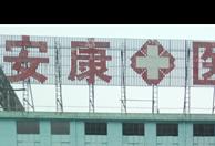 宜黄安康医院