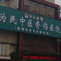 南昌青云谱为民中医骨伤医院