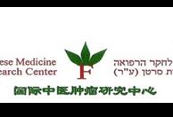 以色列国际中医肿瘤研究中心、英国中医研究中心