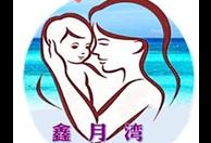 青岛鑫月湾母婴护理服务有限公司