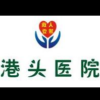 江西上饶鄱阳县港头医院