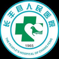 长丰县人民医院