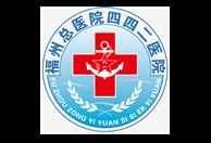 福州总医院四四二医院