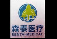 珠海森泰医疗