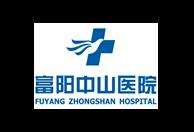 杭州富阳中山综合门诊部