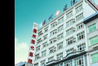 海南儋州现代医院