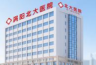 涡阳北大医院
