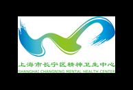 上海市长宁区精神卫生中心
