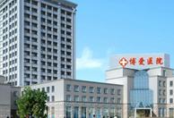 台州市博爱医院
