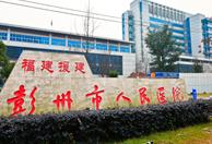 彭州市人民医院