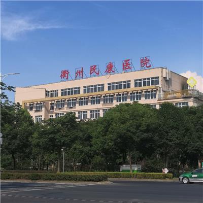衢州民康医院(普通合伙)