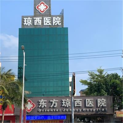 东方琼西医院