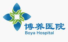 杭州博养医院