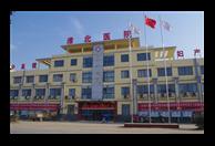江苏省泗洪淮北医院