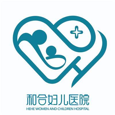 玉环和合妇儿医院