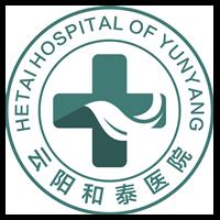 云阳和泰医院