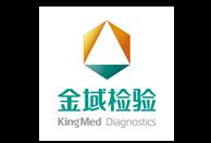 广州金域医学检验中心有限公司