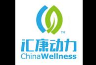 汇康动力(江苏)科技发展有限公司
