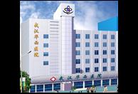 武汉华西医院