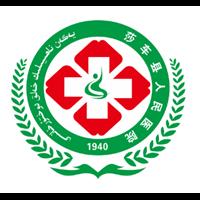 莎车县人民医院