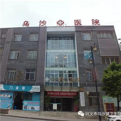 兴义市乌沙镇中心卫生院
