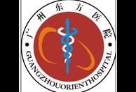 广州东方医院
