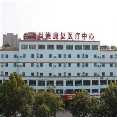 临沂市兰陵尚德康复医疗中心