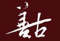 昆明善古中医门诊部
