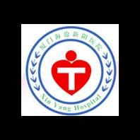 厦门海沧新阳医院