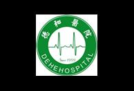 广东梅州德和医院