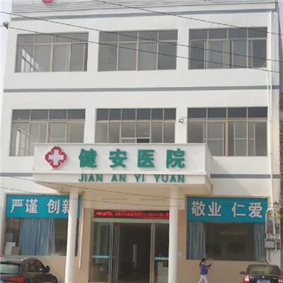广西横县健安医院