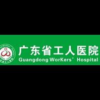 广东省工人医院