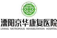 溧阳京华康复医院