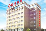 杭州余杭民安医院