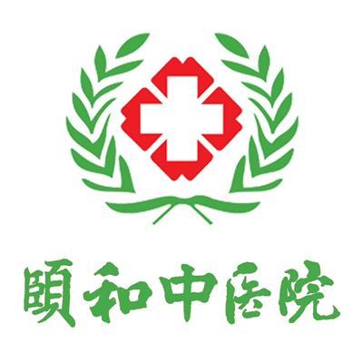 颐和中医院(平顶山)有限公司