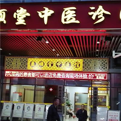 深圳益顺堂中医诊所