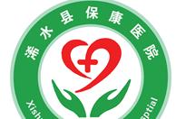 湖北黄冈浠水保康医院
