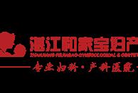 湛江和家宝妇产医院