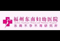福州市台江东南妇幼医院
