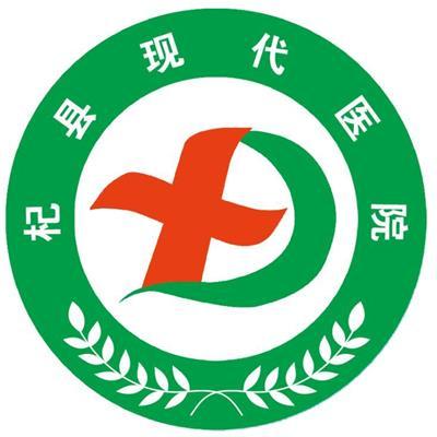 杞县现代医院