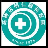 高碑店明仁眼科医院