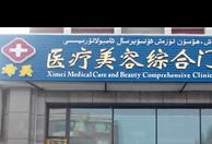 克拉玛依克城医院