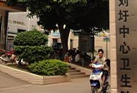 南宁市青秀区刘圩镇中心卫生院