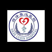 菏泽鲁心医院