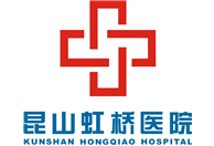 昆山虹桥医院