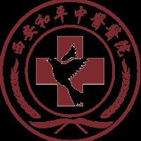 西安和平中医医院