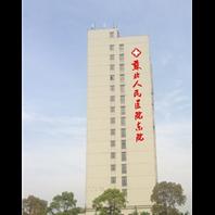 苏北人民医院东院(原扬州洪泉医院)